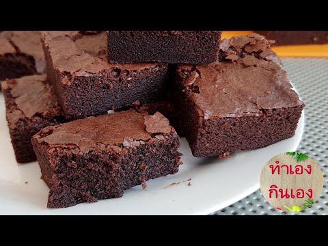 บราวนี่ช็อคโกแลตเนื้อหนึบแน่น ไม่ผงฟู ไม่เครื่องตี  l แม่มิ้ว l Brownie without Baking powder