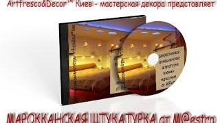 видео декоративная штукатурка в Подольске
