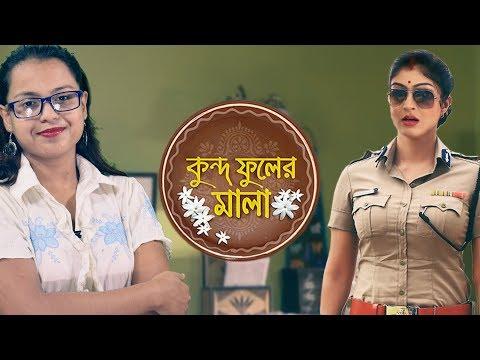 Annapurna / Ghungur Ki IPS Officer Hobe? | Kundo Phuler Mala | Star Jalsha | Chirkut Infinity