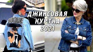 Модные джинсовые куртки 2021 на все случаи жизни 100 способов выглядеть стильно