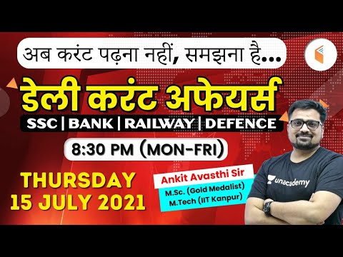 8:30 PM - Daily Current Affairs 2021 by #Ankit_Avasthi | Current Affairs Today | 15 July 2021