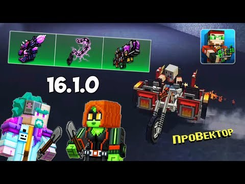 Pixel Gun 3D Update 16.1.0 Гонки, Глайдеры, Новое Оружие (316 серия)