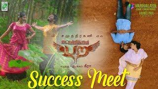 Para - Success Meet - Samuthirakani | Chandini  | Anuradha Sriram | Keera