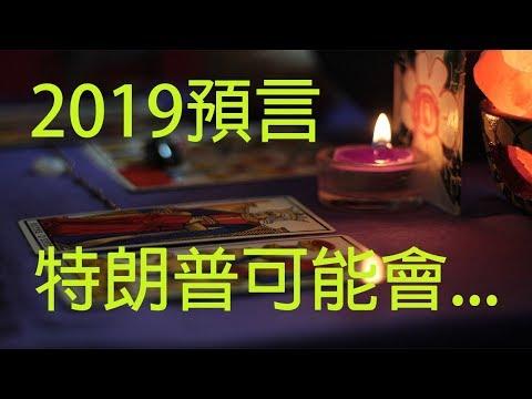 【2019美國預言】希望只係科幻故事