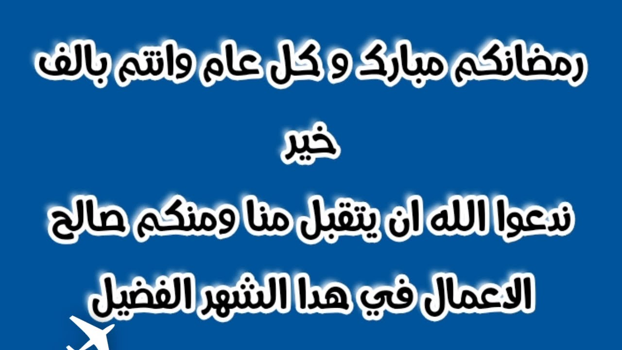 امساكية رمضان امريكا 2020 | إمساكية رمضان 2020 في امريكا | امساكية شهر رمضان 2020 امريك