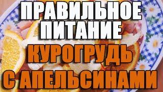 ПП: Курица с апельсинами - Правильное питание