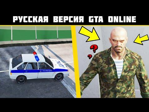 ЕСЛИ БЫ GTA БЫЛА В РОССИИ..
