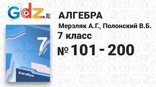 № 101-200 - Алгебра 7 класс Мерзляк