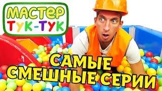 Майстер Тук-Тук — Мультики для дітей всі серії підряд — Іграшки, машинки і самі смішні відео