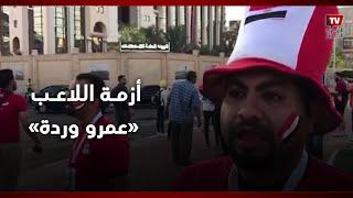 رأي الجماهير المصرية  في أزمة الاعب «عمرو وردة»