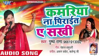 Kamariya Na Piraiet Ae Sakhi - Pushpa Rana - Bhojpuri Hit Songs 2019