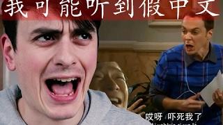 我可能听到假中文 thumbnail