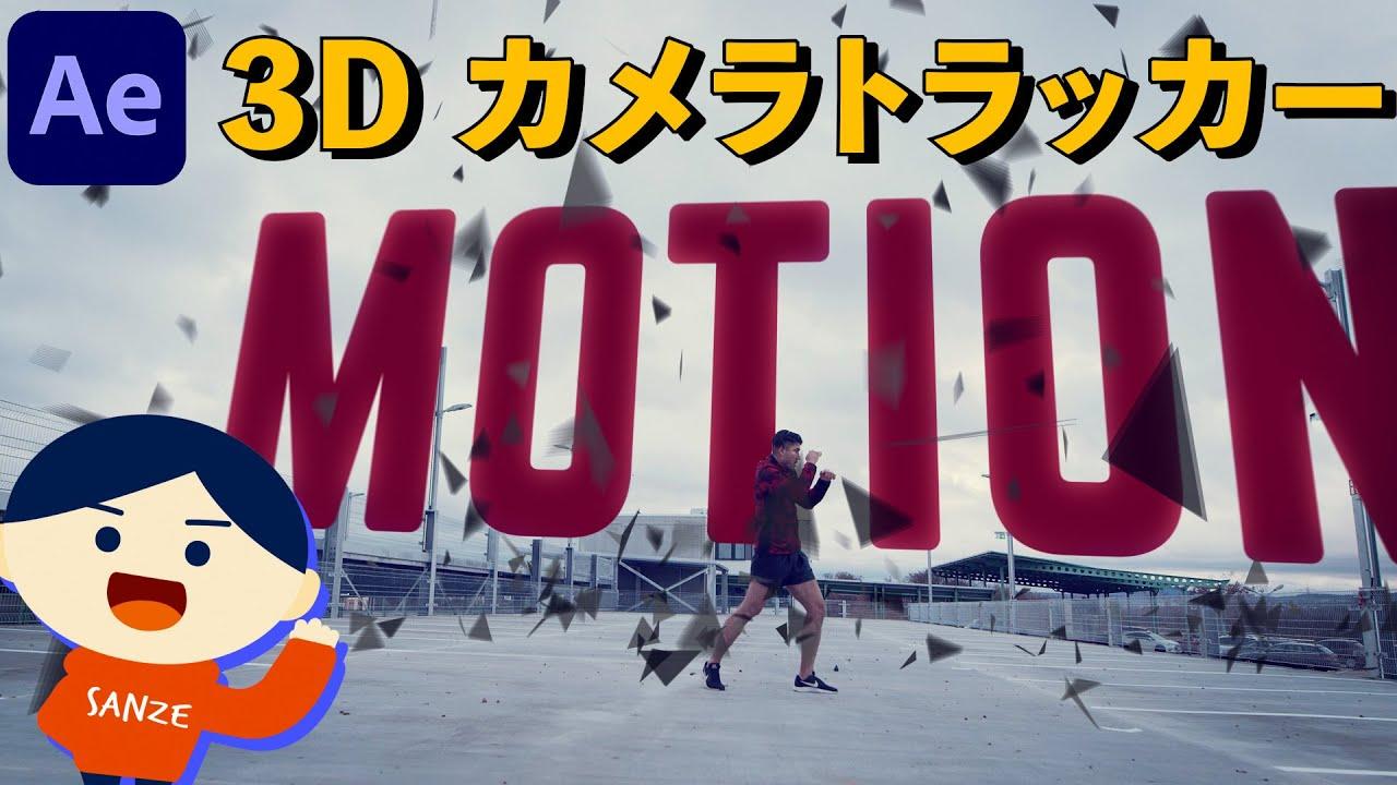【022】3Dカメラトラッキング!標準機能でかっこいい!
