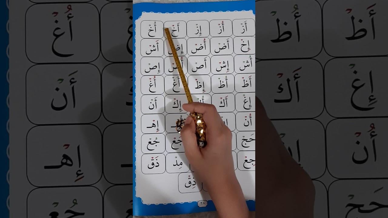 كتاب الهجاء القرآني