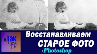 Восстановление старого фото в Photoshop  Видео №1 