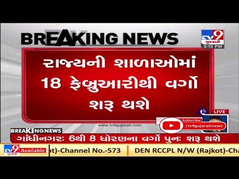 રાજ્યમાં 18 ફેબ્રુઆરીથી ધોરણ 6 થી 8 વર્ગો પુનઃશરુ થશે : Gandhinagar | Tv9GujaratiNews