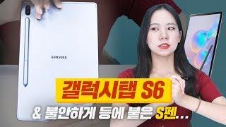 갤럭시탭 S6... 아이패드 위협하는 역대급 안드로이드 태블릿? 검증하려고 샀습니다... [ galaxy tab S6 첫인상 리뷰 ]