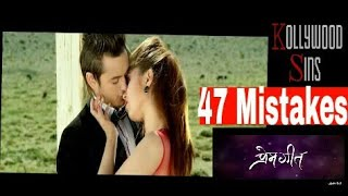 Download Video [EWW] Everything Wrong With (47 MISTAKES) Prem Geet Full Movie | Kollywood Sins #1 MP3 3GP MP4