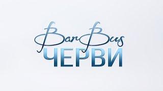 �������� ���� BarBus - Черви ������