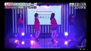 20180201 原宿駅前ステージ#78④『レッテル』原駅ステージA.