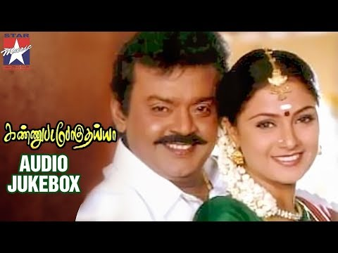 Kannupada Poguthaiya Tamil Movie   Audio Jukebox   Vijayakanth   Simran   Star Hits