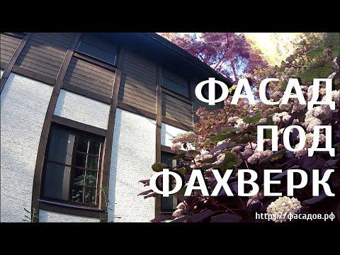 Стилизация фасада: ФАХВЕРК - ШАЛЕ. Обзор полиуретановой доски.