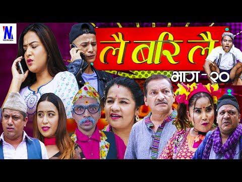 Lai Bari Lai | Nepali Comedy Serial | लै बरी लै - जिरे ब्रोको Entry  |Episode -20| WIDESCREEN MEDIA