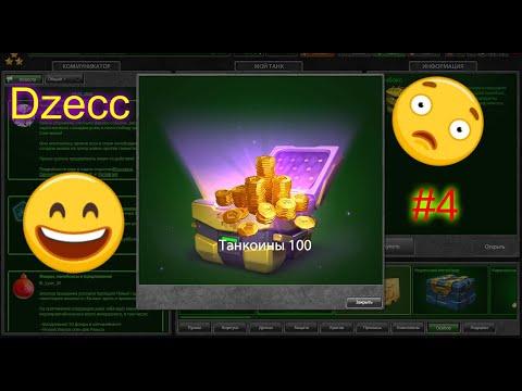 Tanki Online (Bacumenq 23 Коинбоксы) (Hayeren №4) Uxaki Dzecc 100 танкоины??