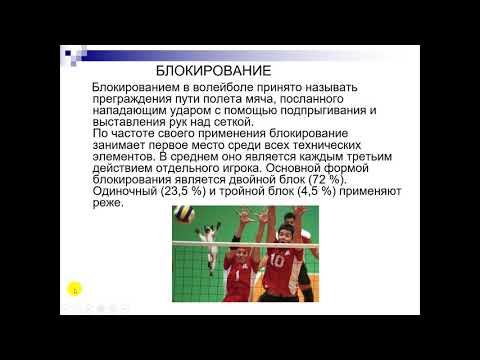 Видеоуроки по волейболу бесплатно скачать
