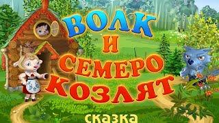 Мультики для детей: Сказка Волк и семеро козлят онлайн бесплатно