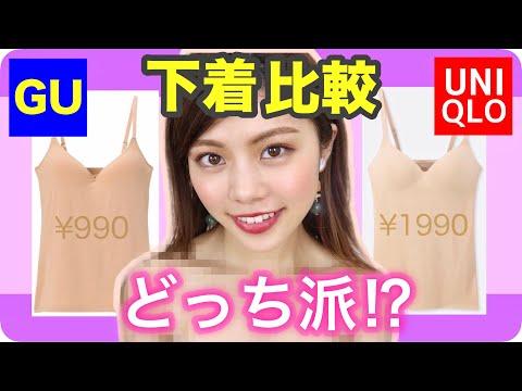 【女性専用】下着比較◆GUとユニクロのカップ付きインナー比較した結果!洋服に響かないプチプラアイテム徹底調査!