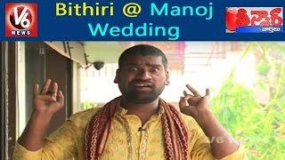 Bithiri Sathi Attends Manchu Manoj Wedding Ceremony   Teenmaar News   V6 News