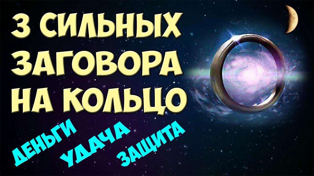 Магия Колец! 💍 ЗАГОВОРЫ НА КОЛЬЦО на растущую Луну ...