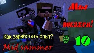 # 10 Зомби АПОКАЛИПСИС! Ферма опыта! - Майнкрафт видео