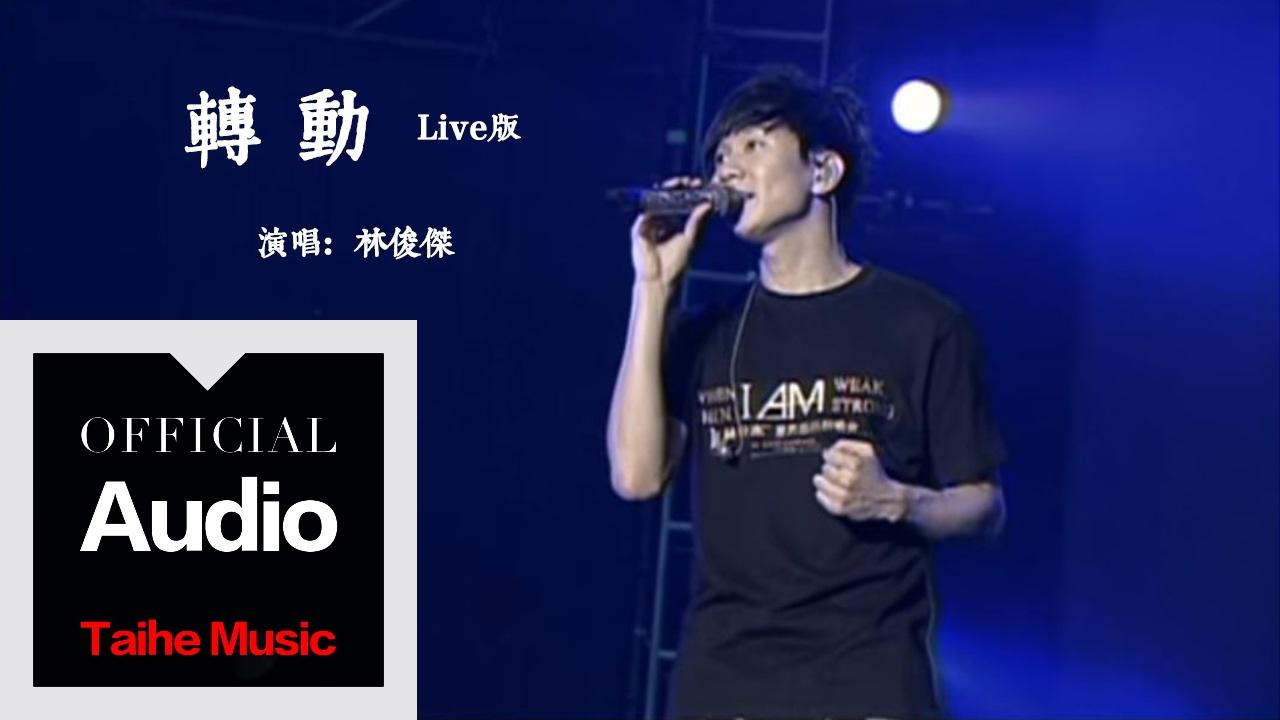 林俊傑 JJ Lin【轉動 The One】現場 Live - YouTube