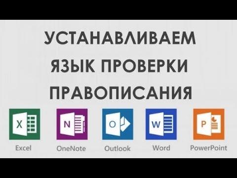 Как установить язык проверки правописания и орфографии в Microsoft Office