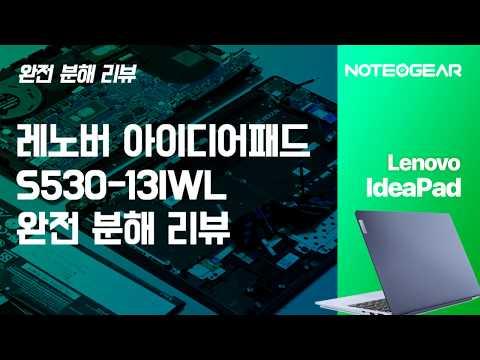 레노버 아이디어패드 S530-13IWL 완전 분해 리뷰