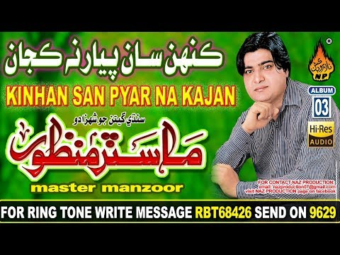 OLD SINDHI SONG KINHAN SAN PYAR NA KAJAN BY MASTER MAZNOOR OLD ALBUM 03 HI RES AUDIO #NAZPRODUCTION