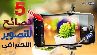 5 نصائح للتصوير في الهاتف بشكل احترافي ولست بحاجة لكاميرا احترافية Youtube