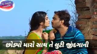 Prem ek vem che // jignesh kaviraj // Gujarati status // 2018