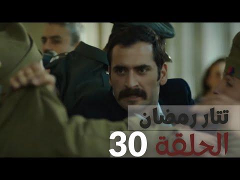 مسلسل تتار رمضان مدبلج الحلقة 47 والأخيرة قصة عشق