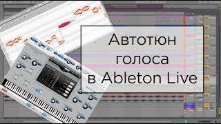 Автотюн голоса в Ableton Live. Antares Autotune + Melodyne