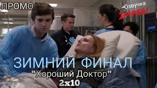 Хороший Доктор 2 сезон 10 серия / The Good Doctor 2x10/ Русское промо