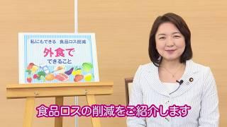 私にもできる食品ロス削減☆外食編