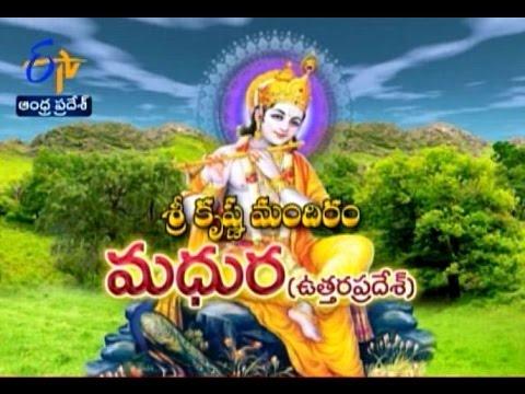 Teerthayatra - Sri Krishna Mandir, Madhura, UP - 23rd March 2016 - తీర్థయాత్ర – Full Episode