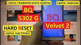 Hard reset BQ 5302 Velvet 2 Видалення пароля BQru-5302G Скидання налаштувань