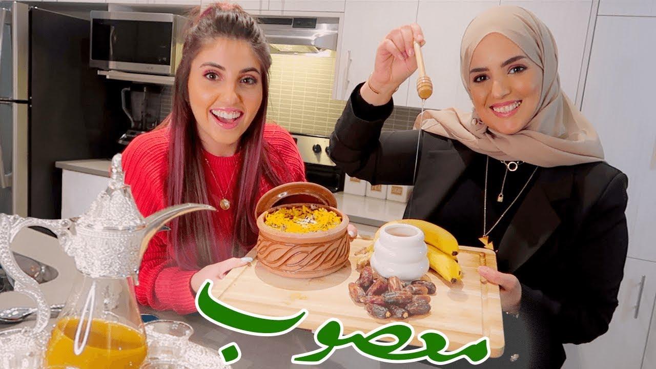 اول طبخة سعودية مع خولة (معصوب) || انس و اصالة