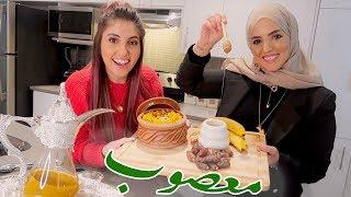 اول طبخة سعودية مع خولة🇸🇦 (معصوب) || انس و اصالة
