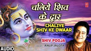 सोमवार Special शिव भजन I चलिये शिव के द्वार Chaliye Shiv Ke Dwar I ANUP JALOTA Shiv Pooja Audio