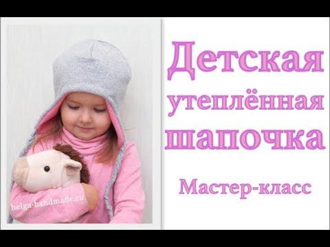 Сшить снуд и шапку для ребенка фото 237